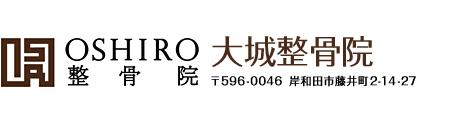 岸和田で筋肉治療をメインにする大城整骨院